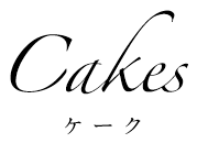 Cakes ケーク