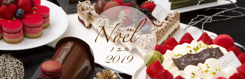 ノエル2019