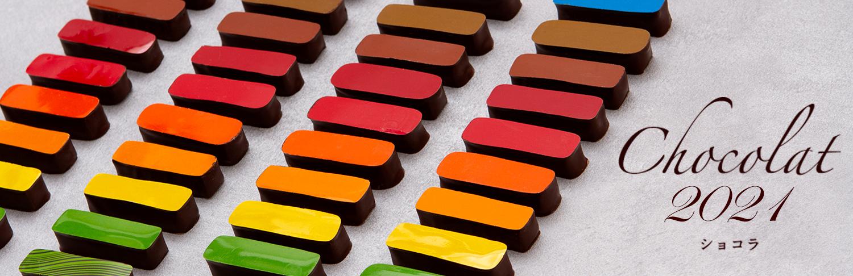 Chocolat2021