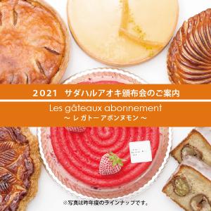 今年も頒布会開催!旬の素材を使ったアオキが贈る季節のお菓子